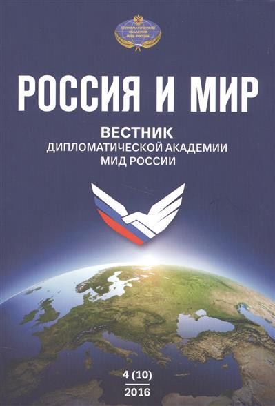 Россия и Мир. Вестник дипломатической академии МИД России № 4(10)
