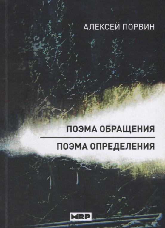 Порвин А. Поэма обращения. Поэма определения без паузы жизнь войной опаленных поэма