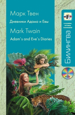 Твен М. Дневники Адама и Евы. Adam`s and Eve`s Diaries (+CD) кофта adam pour eve