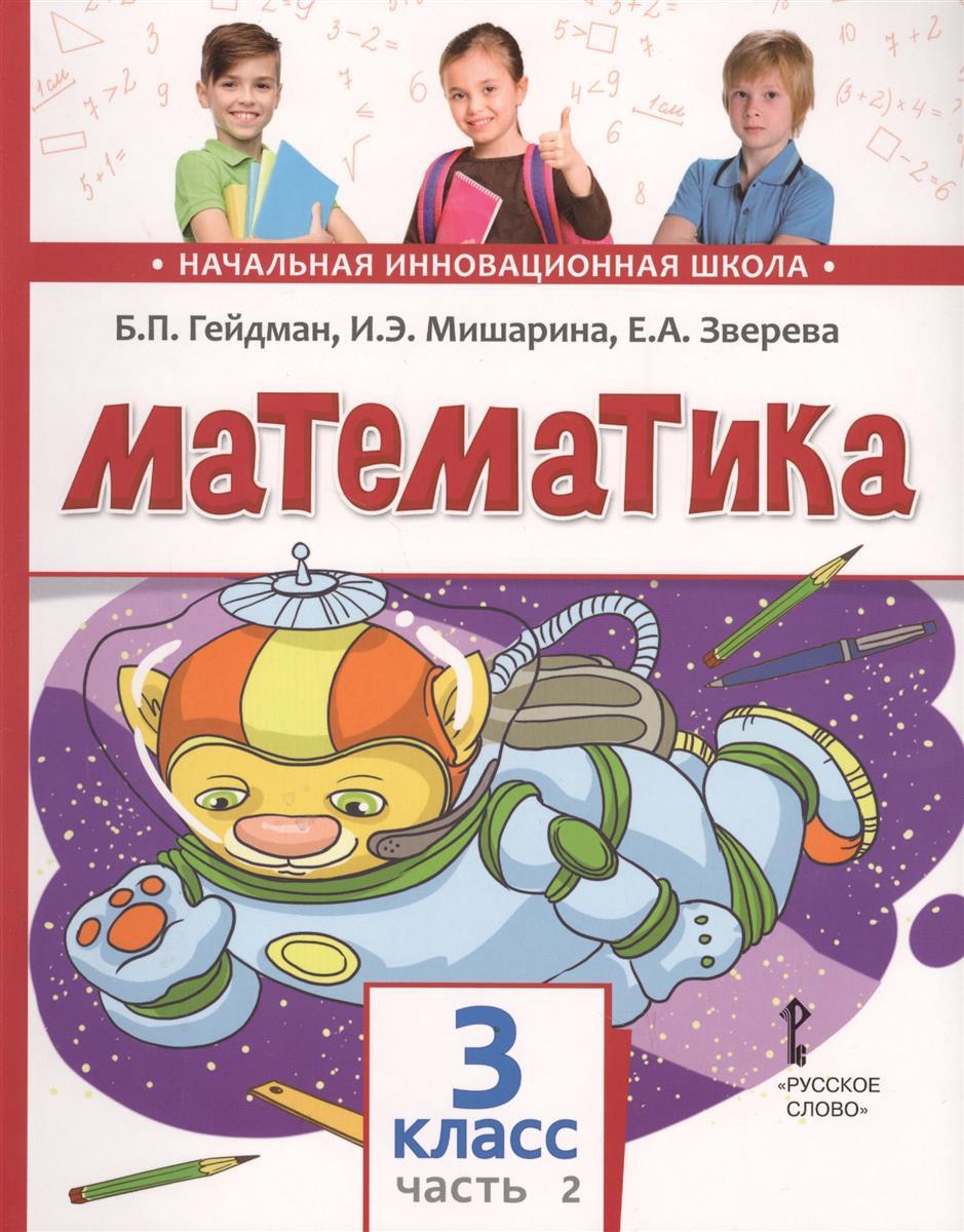 Математика. Учебное издание для 3 класса общеобразовательных организаций. Второе полугодие
