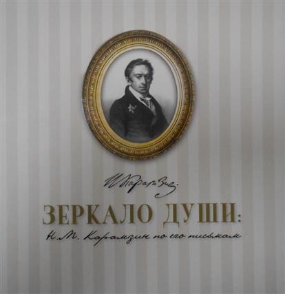 Сапченко Л. Зеркало души: Н.М. Карамзин по его письмам зеркало души