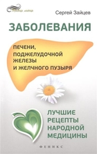Заболевания печени, поджелудочной железы и желчного пузыря. Лучшие рецепты народной медицины. Справочник