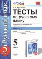 Тесты по русскому языку. 5 класс. Часть 2. К учебнику М. М. Разумовской и др.