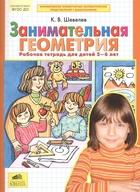 Занимательная геометрия Р/т для детей 5-6 лет