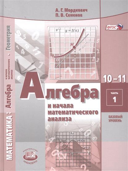 Мордкович А., Семенов П. Алгебра и начала математического анализа. 10-11 классы. Учебник для общеобразовательных организаций (базовый уровень). В 2 частях (комплект из 2 книг)
