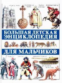 Большая детская энциклопедия для мальчиков ISBN: 9789851413566 конн иггульден энциклопедия для мальчиков опасно невозможно оторваться