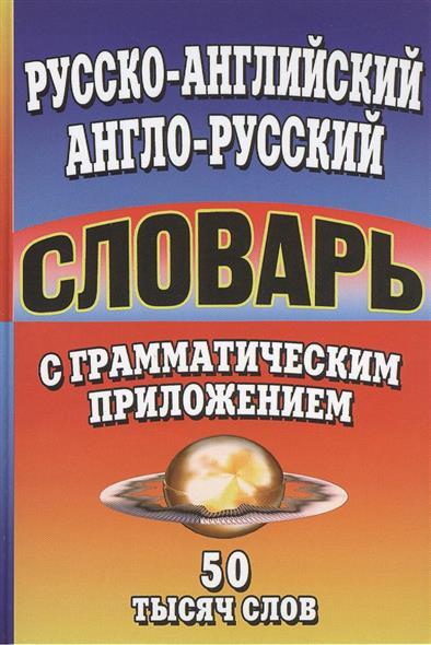 Русско-английский англо-русский словарь с грамматическим приложением. 50 тысяч слов