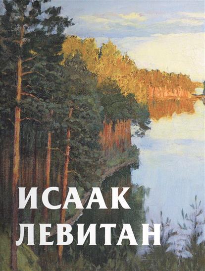 Круглов В. Исаак Левитан allen