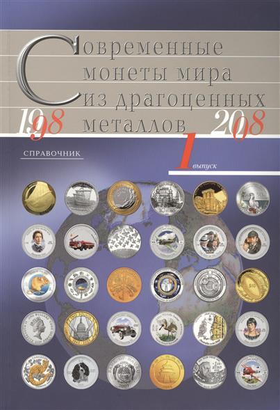 Современные монеты мира из драгоценных металлов. Выпуск 1. (1998-2008)