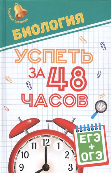 Гамзин С., Рубцов Г., Безручко Н. Биология. Успеть за 48 часов. ЕГЭ+ОГЭ английский успеть за 48 часов егэ огэ