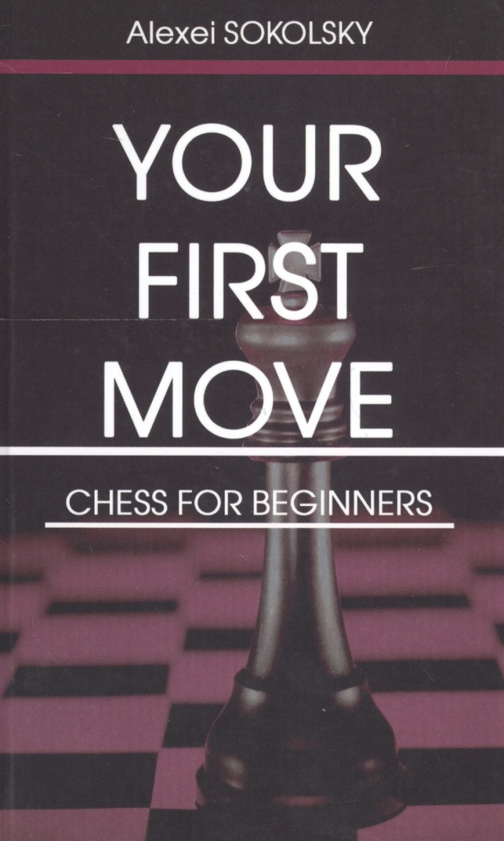 Sokolsky A. Your first move. Chess for beginners ISBN: 9785946933377 sokolsky a your first move chess for beginners isbn 9785946933377