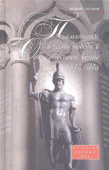 Гусаров А. Памятники в честь победы в Отечественной войне 1812 года