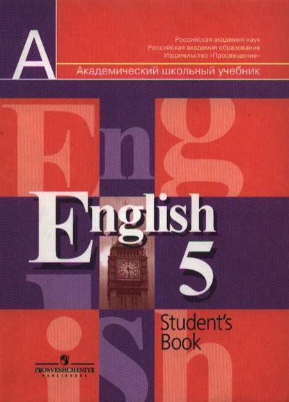 Английский язык 5 кл Учебник
