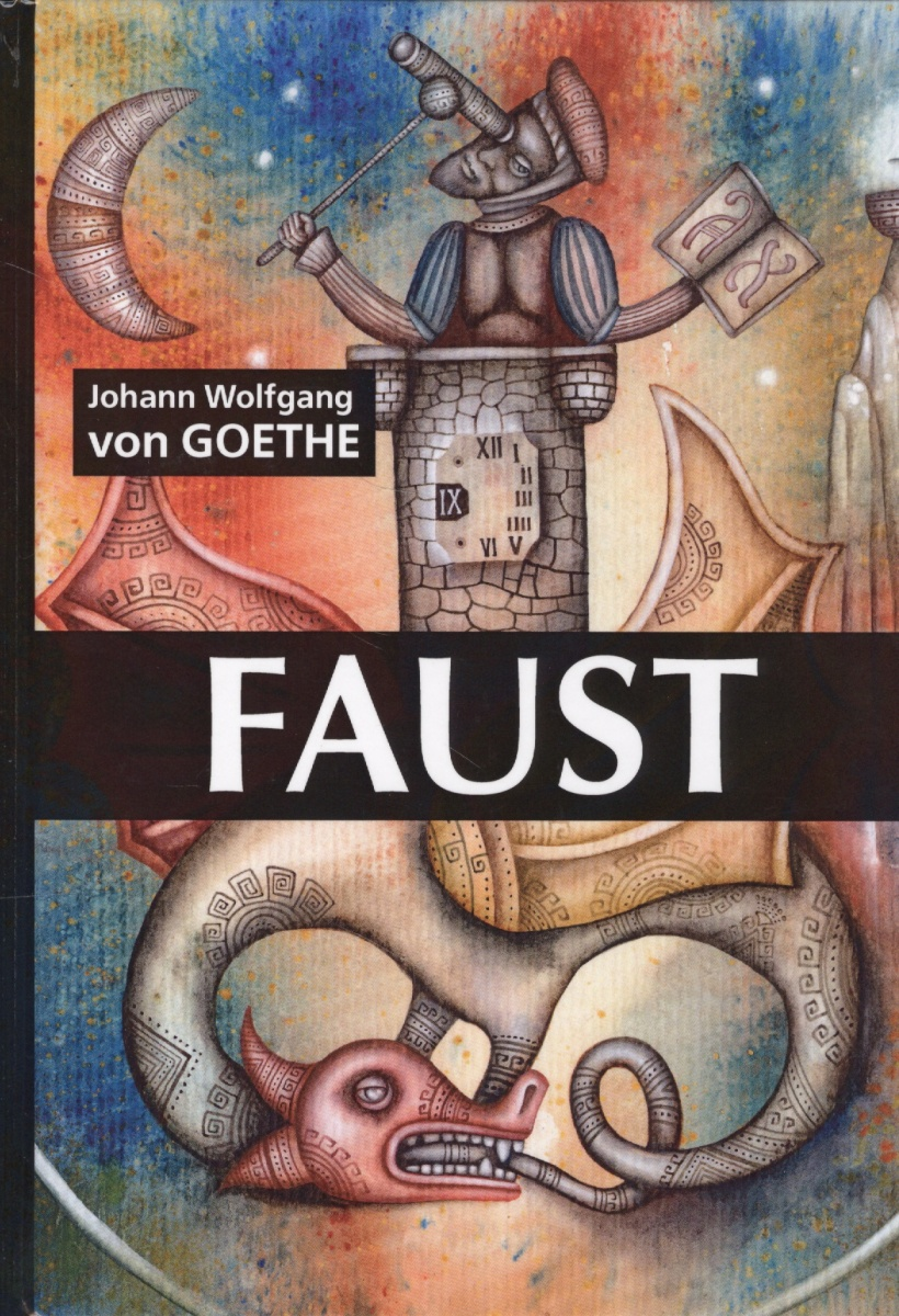 Goethe J.W. Faust. Книга на английском языке faust
