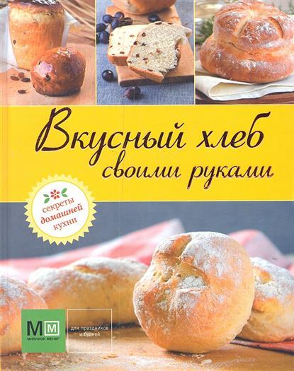 Вкусный хлеб своими руками.