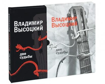 Высоцкий В. Две судьбы моцарт в две триады судьбы письма воспоминания