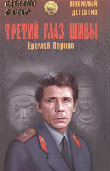 Парнов Е. Третий глаз Шивы ISBN: 9785444437285 присутствие шивы