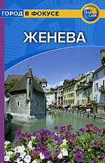 Уолкер К. Путеводитель Женева ISBN: 9785818314983