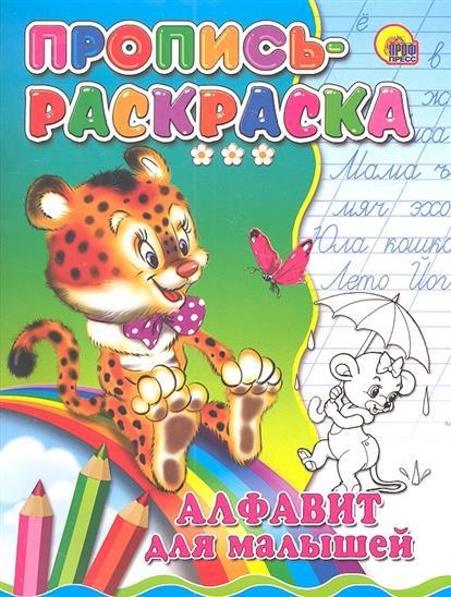 Пропись-раскраска Алфавит для малышей