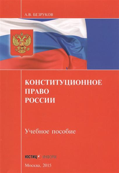 Безруков А. Конституционное право России. Учебное пособие цена