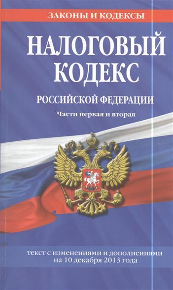 Налоговый кодекс Российской Федерации. Части первая и вторая. Текст с изменениями и дополнениями на 10 декабря 2013 года