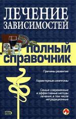 Лечение зависимостей Полный справочник