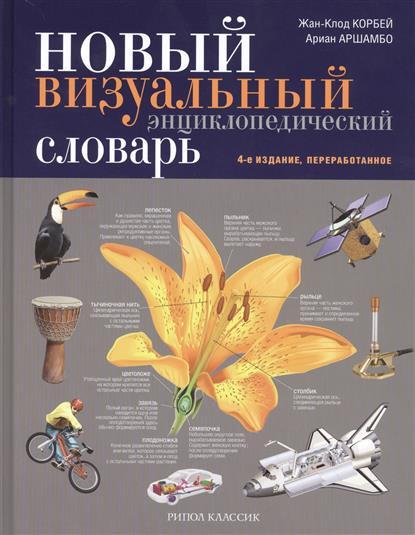 Корбей Ж.-К., Аршамбо А. Новый визуальный энциклопедический словарь. 4-е издание, переработанное
