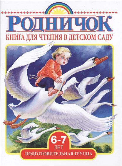 Книга для чтения в детском саду Подготовительная группа 6-7 лет