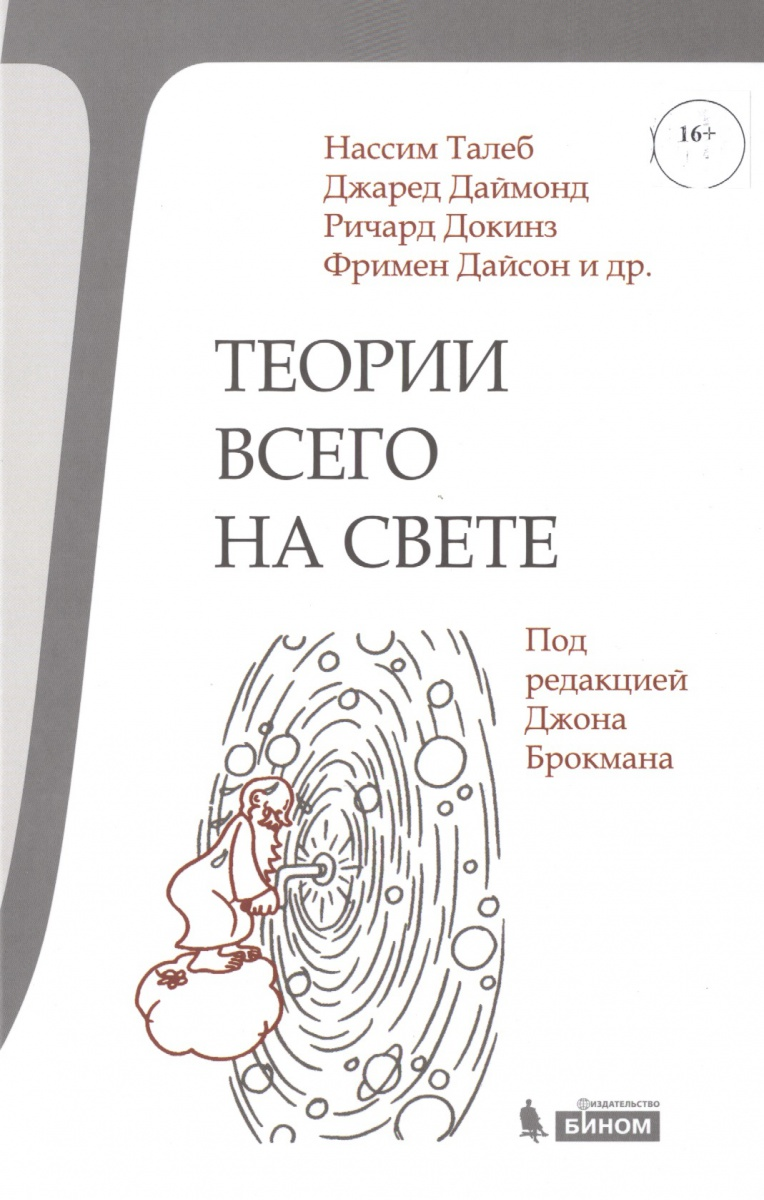 Талеб Н., Даймонд Дж., Докинз Р., Дайсон Ф. и др. Теории всего на свете