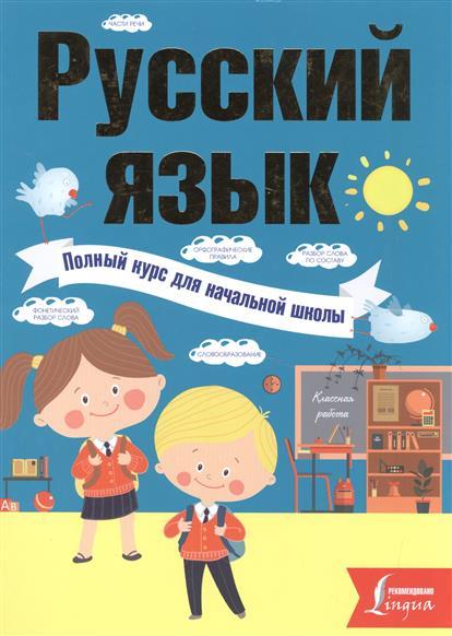 Русский язык Полный курс для начальной школы ( Алексеев Ф. )