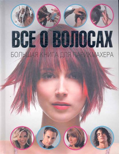 Все о волосах Большая книга для парикмахера