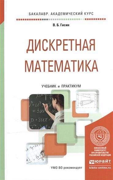 Гисин В. Дискретная математика. Учебник и практикум для академического бакалавриата и в бабичева дискретная математика контролирующие материалы к тестированию