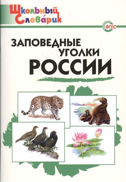 Заповедные уголки России. Начальная школа