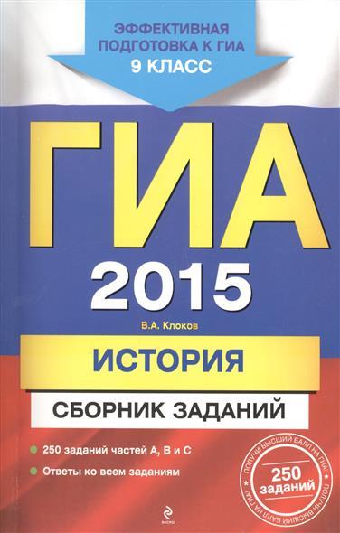 ГИА 2015. История. Сборник заданий