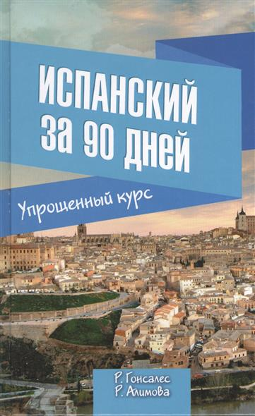 Испанский за 90 дней Упрощенный курс Учебное пособие