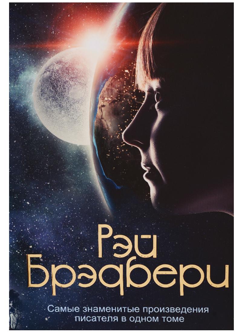 Брэдбери Р. Самые знаменитые произведения писателя в одном томе ISBN: 9785699963478 лучшие произведения в одном томе