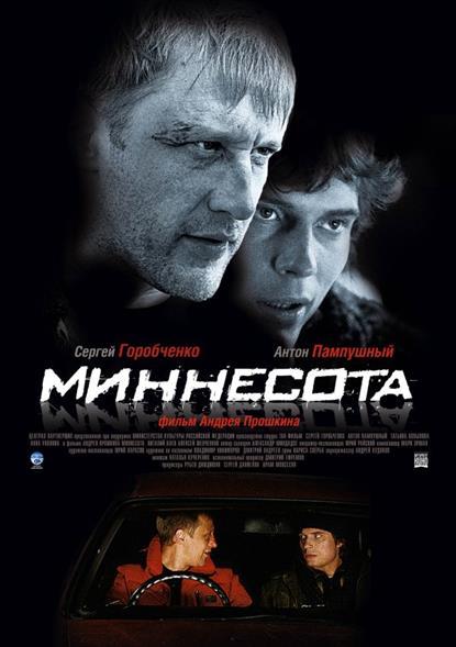 Миннесота Наше кино