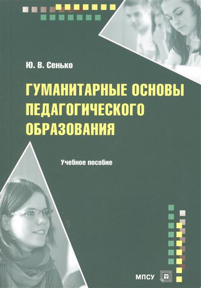 Гуманитарные основы педагогического образования. Учебное пособие