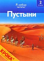 Пустыни Ур. 2
