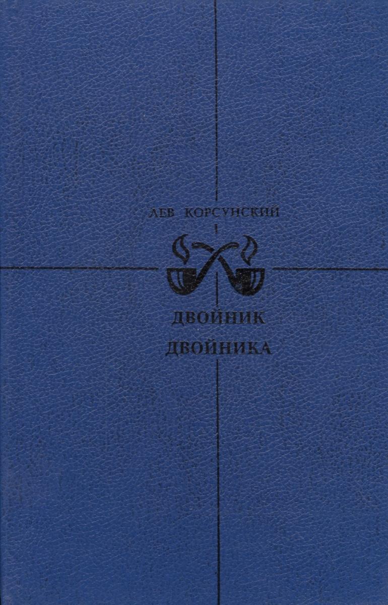 Корсунский Л. Двойник двойника корсунский с тайна первого храма