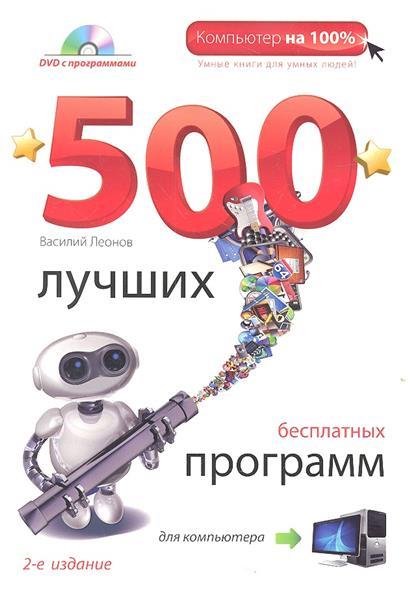 Леонов В. 500 лучших бесплатных программ для компьютера. 2-е издание