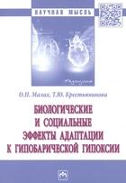 Биологические и социальные эффекты адаптации к гипобарической гипоксии. Монография