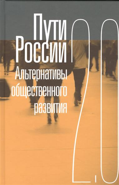 Пугачева М., Филиппов А. (ред.) Пути России. Альтернативы общественного развития 2.0 ISBN: 9785444802281