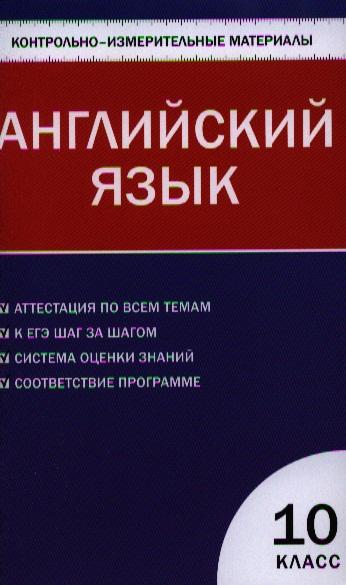 Английский язык. 10 класс. Контрольно-измерительные материалы