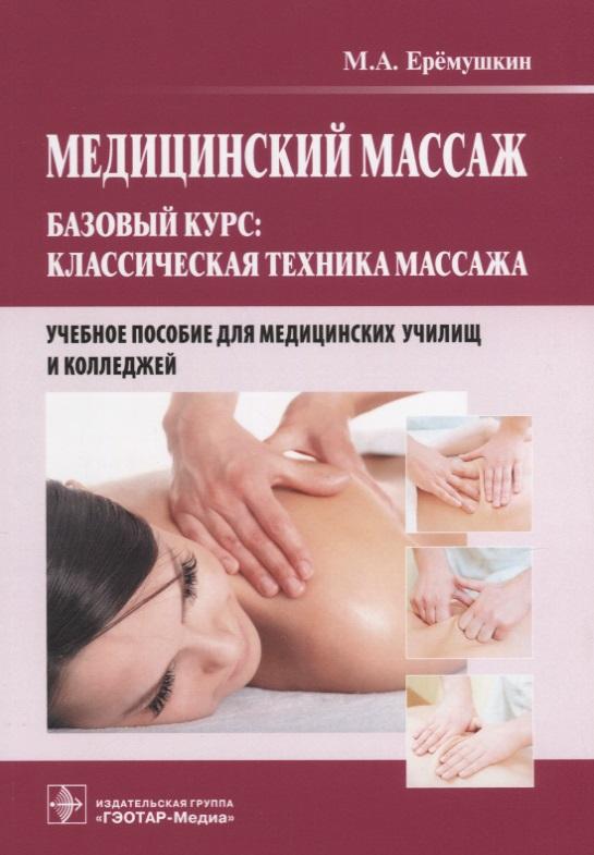 Медицинский массаж. Базовый курс: классическая техника массажа. Учебное пособие для медицинских училищ и колледжей
