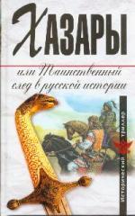 Хазары или Таинственный след в русской истории
