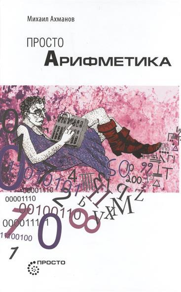 Ахманов М. Просто арифметика