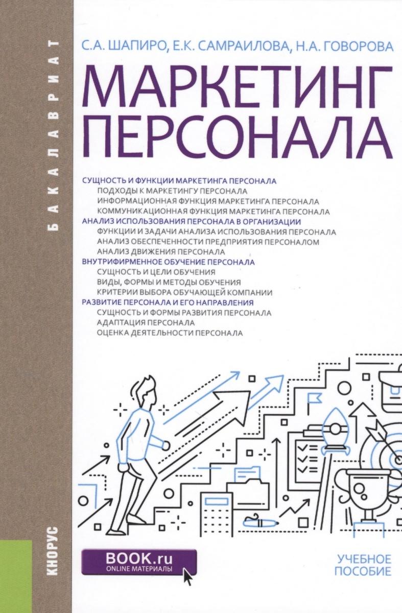 Шапиро С.: Маркетинг персонала. Учебное пособие