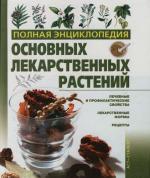 Полная энц. основных лекарственных растений.