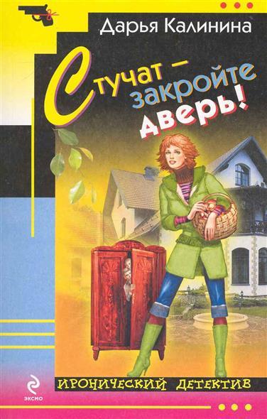 Калинина Д. Стучат - закройте дверь калинина д продавец волшебных палочек или стучат закройте дверь